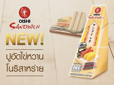 """ใหม่ล่าสุด !!! โออิชิ แซนวิช """"ปูอัดไข่หวานโนริสาหร่าย"""" เติมพลัง เต็มอิ่ม ได้ทุกเช้า"""