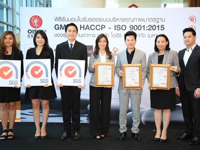 โออิชิ กรุ๊ป รับมอบใบรับรองมาตรฐานระบบบริหารคุณภาพแบบบูรณาการ GMP – HACCP – ISO 9001:2015