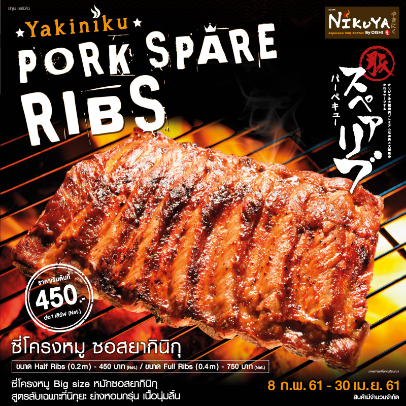 Nikuya proudly present Pork Spare Ribs which marinate with our special original Japanese sauce.
