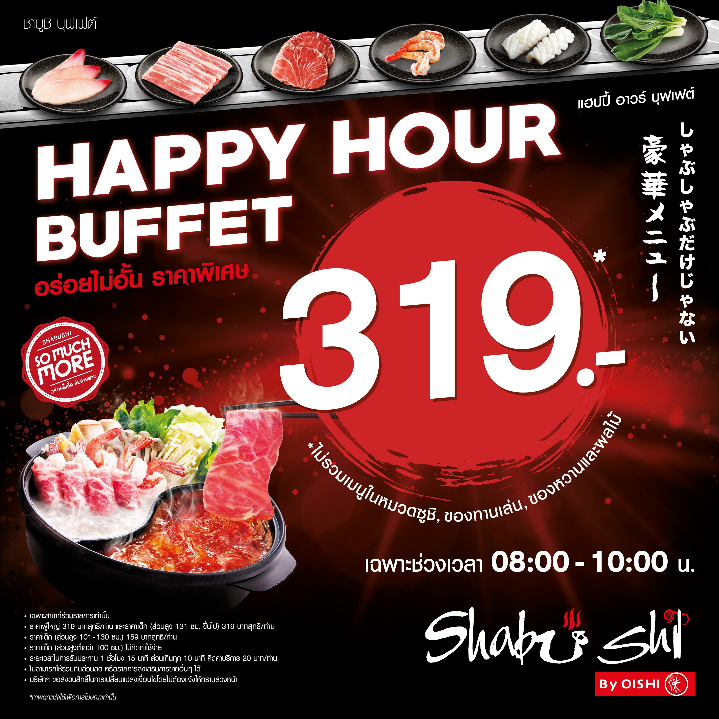 Happy Hour Buffet 319
